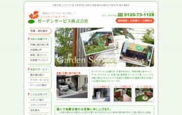 ガーデンサービス株式会社/藤沢店