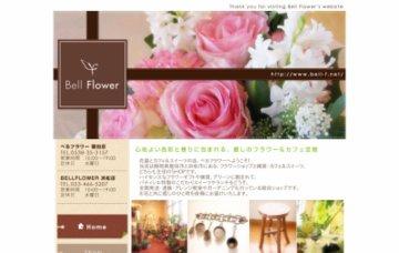 ベルフラワー(Bell・Flower)
