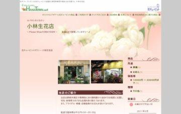 株式会社小林生花店