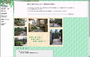 株式会社藤原園